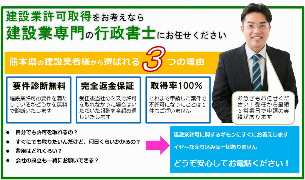 建設業許可申請熊本PROメインイメージ