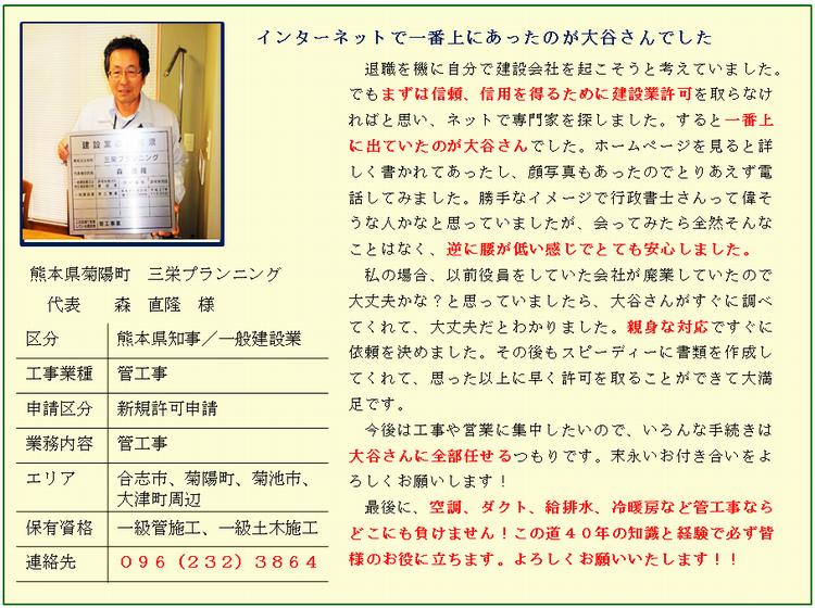 菊陽町三栄プランニング森直隆様