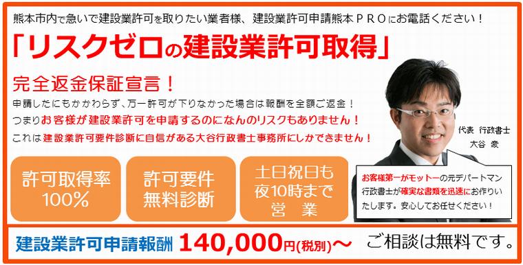 建設業許可申請熊本市