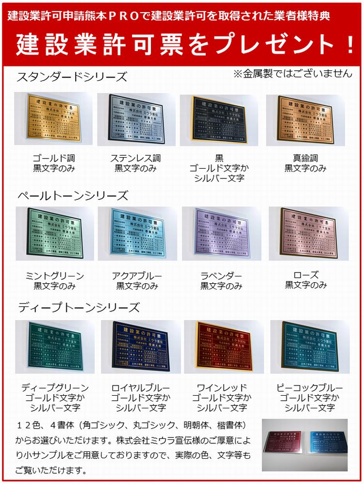 建設業許可熊本PRO建設業許可票プレゼント270112