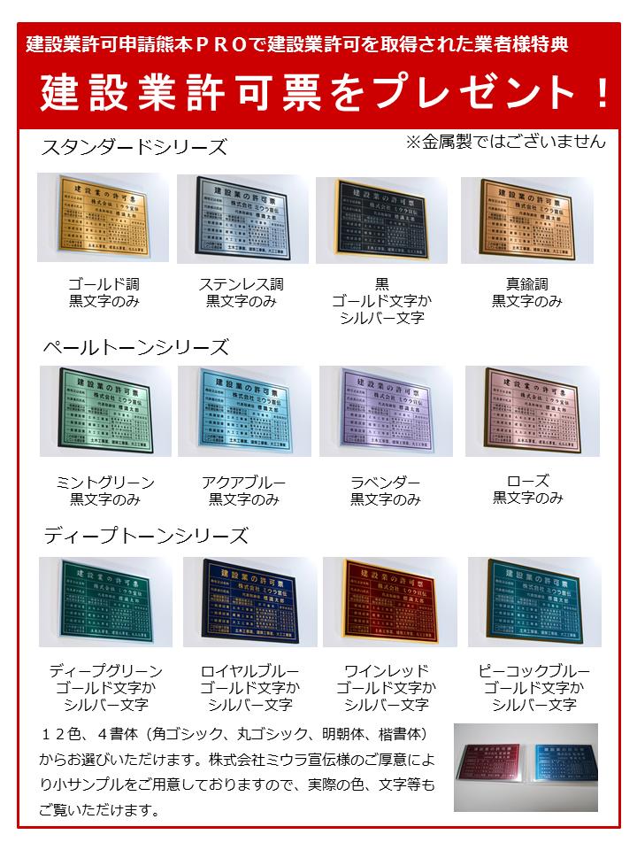 建設業許可申請熊本PROからの特典