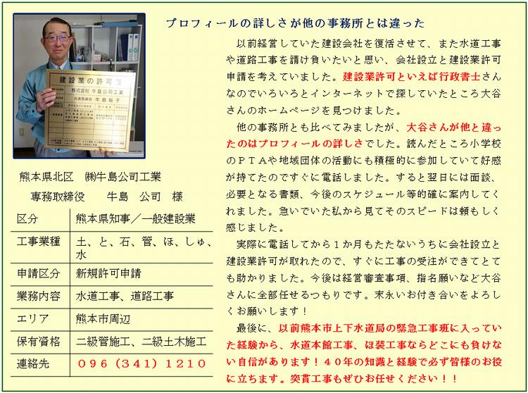 熊本市北区㈱牛島公司工業牛島公司様